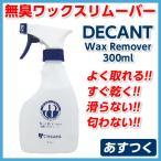 あすつく DECANT(デキャント)サーフボードリペア 無臭ワックスリムーバー 無臭Wax Remover