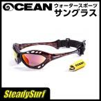 OCEAN(オーシャン)/CUMBUCOクムブコ Demy Brown/Revo red/シャイニーブラウン×レッド/スポーツサングラス/サーフィン/マリンスポーツ