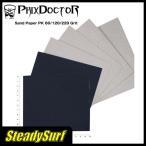 PHIX DOCTOR(フィックスドクター)サンドペーパー 6枚パック SandPaper 6 pack 紙やすり/サーフィンサーフボード/修理/リペア