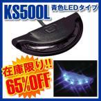 65%OFF/バイパー/ホーネット/ブルーLEDスキャナー/KS500L/連動OK/ダミー/車上荒らし/VARAD製/お持ちのHORNET、VIPERをシステムアップ!/加藤電気/セキュリティー/