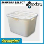 EXTRA(エクストラ)Free Bucket(L)ホワイト フリーバケツ/サーフィン/マリンスポーツ/ふた付き/蓋付き/ポータブルボックス/ウォーターボックス