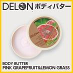 ボディケア デロン(DELON) ボディーバター/ボディークリーム/(196g)/ピンクグレープフルーツ&レモングラス デロン/サーフィン/マリンスポーツ