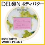 ボディケア デロン(DELON) ボディーバター/ボディークリーム/(196g)ホワイトピオニー デロン/サーフィン/マリンスポーツ