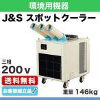 スポットクーラー J&S 電源:三相200V 消費電力:3570/4000 スポットクーラー 冷風3口 首振固定 タンク容量:ドレンホース 組立品