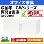 システム収納庫:CW 両開き書庫 上置用 外寸法:幅(W)89.9×奥行(D)45×高さ(H)30cm 棚板耐荷重:60kg 自重(13.0)kg