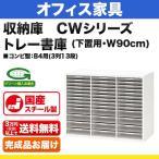 システム収納庫:CW トレー書庫 コンビ型:B4用(3列13段) 下置用 外寸法:幅(W)89.9×奥行(D)45×高さ(H)70cm 自重(38.0)kg