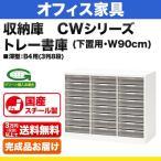 システム収納庫:CW トレー書庫 深型:B4用(3列8段) 下置用 外寸法:幅(W)89.9×奥行(D)45×高さ(H)70cm 自重(38.0)kg