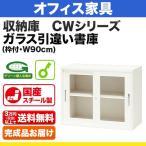 システム収納庫:CWS ガラス両開き書庫 外寸法:幅(W)89.9×奥行(D)40×高さ(H)70cm 自重(28.0)kg