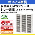 システム収納庫:CWS トレー書庫 コンビ型:A4用(3列20段) 下置用 外寸法:幅(W)89.9×奥行(D)40×高さ(H)105cm 自重(52.0)kg