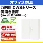 システム収納庫:CWS 両開き書庫 外寸法:幅(W)89.9×奥行(D)40×高さ(H)105cm 棚板耐荷重:55kg ダイヤル錠仕様 自重(33.0)kg