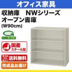 システム収納庫:NWS オープン書庫 棚板耐荷重:等分布55kg 外寸法:幅(W)89.9×奥行(D)40×高さ(H)90cm 自重(26.0)kg