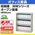 システム収納庫:NWS オープン書庫 棚板耐荷重:等分布55kg 外寸法:幅(W)89.9×奥行(D)40×高さ(H)105cm 自重(27.0)kg