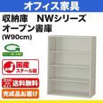 システム収納庫:NWS オープン書庫 棚板耐荷重:等分布55kg 外寸法:幅(W)89.9×奥行(D)40×高さ(H)120cm 自重(33.0)kg