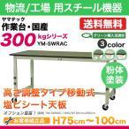 ヤマテック 作業台 300シリーズ 高さ調整タイプ移動式 塩ビシート天板:22mm 表示寸法:W900×D600×H7500〜1000 100φゴムキャスターストッパー付国産