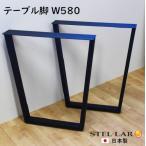台形テーブル脚 W580 2脚セット スチール おしゃれ DIY 脚のみ テーブル 脚 パーツ 黒 アイアン 鉄脚 アイアン レッグ 日本製 国産 000480