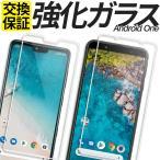 ワイモバイル Android One S8 S7 S6 ガラスフィルム S8-KC S7-SH S6-KC 保護フィルム androidone-gl01