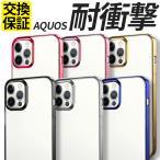 AQUOS sense4 lite basic ケース sense5G カバー 耐衝撃 アクオス センス4 センス5G スマホケース A004SH A003SH ケース クリア 透明 サイド メッキ