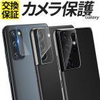 Galaxy S21 S20 ガラスフィルム カメラ保護フィルム Galaxy S21+ S21Ultra S20+ カメラレンズ Galaxy S10 A32 A51 カメラカバー