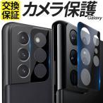 Galaxy S21 ガラスフィルム カメラ保護フィルム Galaxy S21+ S21Ultra カメラレンズ カメラカバー