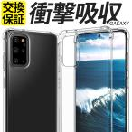 Galaxy S20 S21 ケース S21+ S21Ultra A32 A51 5G カバー SC-51B SCG09 SC-51A SCG01 SCG08 SC-54A SCG07 スマホケース 耐衝撃 バンパー TPU ギャラクシー