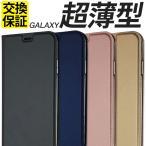 Galaxy S20 S21 ケース S21+ S21Ultra A32 A52 A51 5G カバー SC-51B SCG09 SC-51A SCG01 SCG08 SC-54A 手帳型ケース スマホケース 超薄型 ギャラクシー