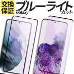 GalaxyS21 GalaxyS20 ガラスフィルム ブルーライトカット Galaxy A41 A51 A52 A32 保護フィルム Galaxy S20+ S21+ S21Ultra フィルム