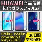 HUAWEI P20 lite ガラスフィルム P30 lite ガラスフィルム P20 Pro P30lite premium nova lite2 Nova lite3 フィルム ファーウェイ HMV32
