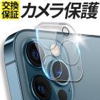 iPhone12 mini 12 Pro Max カメラカバー ガラスフィルム iPhone 11 11 Pro Max カメラ保護 カメラフィルム カメラレンズ レンズ保護 アイフォン