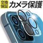 iPhone12 mini 12 Pro Max カメラカバー ガラスフィルム ブラックライン カメラ保護 アイフォン12 カメラフィルム カメラレンズ レンズ保護 アイフォン