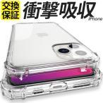 iPhone13 ケース クリア 透明 iPhone 13 mini Pro max iPhone12 ケース 耐衝撃 iPhone SE2 SE 第2世代 カバー iPhone 12 Pro 11 アイホン13 アイホンSE2