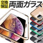 iPhone11 ケース iPhone SE2 ケース 両面ガラス iPhoneSE iPhone11 Pro ケース iPhone8 iPhone XS カバー アイフォン11 おしゃれ スマホケース