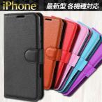スマホケース 手帳型 ベーシック iPhone11 ケース 手帳型 iPhoneSE iPhone SE2 ケース iPhone8 iPhone7 iPhone ケース