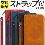 iPhone11 ケース 手帳型 iPhoneSE ケース 手帳型 iPhone SE2 カバー アイフォン11 おしゃれ iPhone8 iPhone7 iPhone スマホケース ストラップ付
