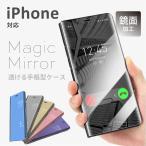スマホケース 手帳型 ミラー iPhone11 ケース 手帳型 iPhoneSE iPhone SE2 ケース iPhone8 iPhone7 iPhone ケース