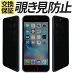 iPhone12 mini 12 Pro Max iPhone11 iPhoneSE ガラスフィルム 覗き見防止 iPhone8 iPhoneXS iPhone11Pro iPhone7 保護フィルム iPhoneXR アイフォン