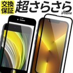 iPhone12 mini 12 Pro Max iPhone11 iPhoneSE ガラスフィルム 全面 さらさら アンチグレア iPhone8 iPhone11Pro  iPhoneXS 保護フィルム iPhoneXR アイフォン