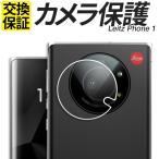 LEITZ PHONE 1 ガラスフィルム カメラ保護フィルム カメラレンズ カバー シール ライツフォン