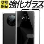 LEITZ PHONE 1 ガラスフィルム 全面保護 保護フィルム 強化ガラス フィルム カバー シール ライツフォン ワン