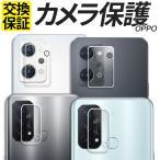 OPPO Reno 5A 3A A54 5G A73 Find X3 Pro  ガラスフィルム カメラ保護フィルム A101OP A002OP カメラレンズ カメラカバー フィルム シール  オッポ