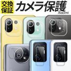 Xiaomi RedmiNote 10Pro カメラ保護フィルム Mi 11Lite 5G RedmiNote 9S Redmi 9T ガラスフィルム カメラレンズ カメラカバー フィルム シール シャオミ