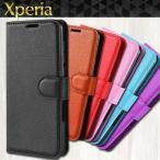 スマホケース 手帳型 ベーシック Xperia8 ケース 手帳型 Xperia5 ケース 手帳型 Xperia1 ケース 手帳型 XperiaXZ3 ケース 手帳型 Xperia XZ2 ケース 手帳型