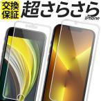 iPhone12 mini 12 Pro Max iPhone11 iPhoneSE ガラスフィルム さらさら アンチグレア iPhone8 iPhone11Pro iPhoneXS 保護フィルム iPhoneXR アイフォン