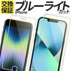 iPhone8 iPhone7 iPhoneX ブルーライトカット 強化ガラスフィルム iPhone8Plus iPhone7Plus iPhone6 iPhoneSE 液晶保護フィルム