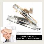 ペアリング2本セット 刻印無料 EVE(イヴ)シークレットストーリーダイヤモンドペアリング 天然ダイヤモンド [ステンレス リング/指輪/ノンアレルギー]