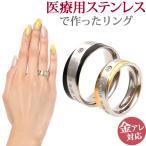 在庫処分 ステンレスリング ペアリング You Are Always In My Heart 指輪 ゆびわ 金属アレルギー サージカルステンレスリング