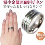 ショッピングチタン チタンリング 指輪 トリプルラインオーロラシェルチタンリング 金属アレルギー