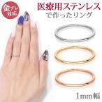 ショッピング指輪 指輪 ステンレス リング 極細シャイニーラウンドステンレスリング レディース メンズ 金属アレルギー対応