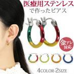 雅虎商城 - ピアス リング シンプルだけど個性的 メタリックカラーリングステンレスフープピアス 片耳1個売り 金属アレルギー対応 レディース メンズ