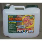 土井金属 MDタンクコック付き 20L 水缶 水タンク