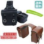 バイク用サイドバッグ (2個セット) 大容量収納 高品質  ツールバッグ 旅行 ツーリング レザーバッグ 革